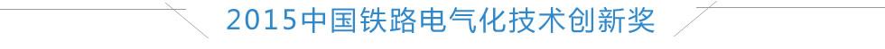 2015中国铁路电气化技术创新奖