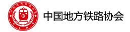 中国地方铁路协会